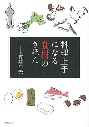 料理上手になる食材のきほんの詳細を見る