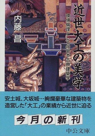近世大工の美学―環境倫理としての日本古典建築学 (中公文庫)の詳細を見る