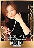 まるごと 伊東怜II [DVD]