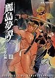 麗島夢譚(うるわしじまゆめものがたり)3(リュウコミックス)