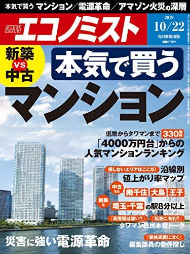 週刊エコノミスト 2019年 10/22号