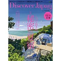 Discover Japan(ディスカバージャパン) 2018年 7月号