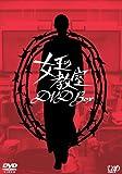 女王の教室 DVD-BOX[DVD]