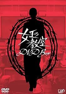 女王の教室 DVD-BOX
