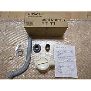 HITACHI 洗濯機用排水トラップ YT-T1
