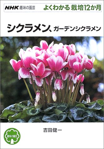 シクラメン、ガーデンシクラメン (NHK趣味の園芸 よくわかる栽培12か月)