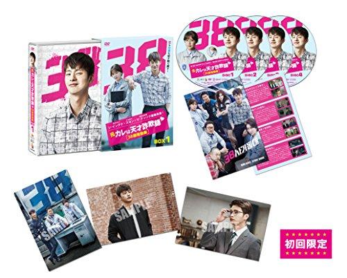 元カレは天才詐欺師~38師機動隊~ DVD-BOX1