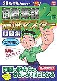 日商簿記2級最速マスター問題集 工業簿記 (最速マスターシリーズ)