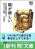 鞄が欲しい―万年筆画家が描いた50のカバン遍歴 (エイ文庫) 画像