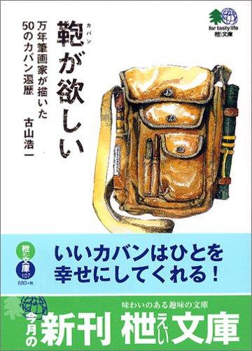 鞄が欲しい―万年筆画家が描いた50のカバン遍歴 (エイ文庫)の詳細を見る