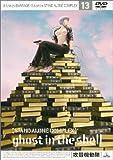 攻殻機動隊 STAND ALONE COMPLEX 13 [DVD]