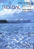 New waves―Relax 75.5(2003|05) (Magazine House mook―Relax mook)