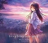 麻枝准×熊木杏里のコンセプトCD「Long Long Love Song」発売