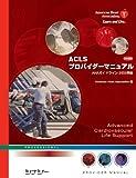 ACLSプロバイダーマニュアル(日本語版)AHAガイドライン2005準拠 画像