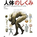 人体のしくみ―CGデザイナーのためのグラフィックバイブル (CG world+digital video special book)