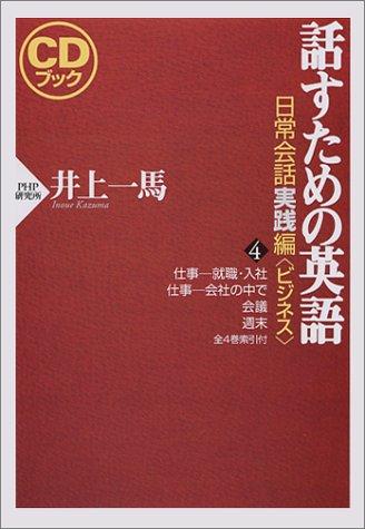 CDブック 話すための英語 日常会話実践編〈4〉ビジネス