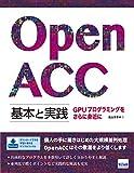 OpenACC基本と実践―GPUプログラミングをさらに身近に