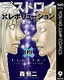 デストロイ アンド レボリューション 9 (ヤングジャンプコミックスDIGITAL)
