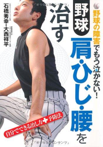 野球肩・ひじ・腰を治す―野球の障害でもう泣かない!自分でできる治し方+予防法の詳細を見る
