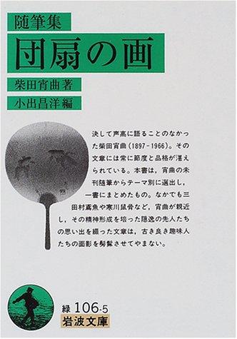 随筆集 団扇の画 (岩波文庫)の詳細を見る