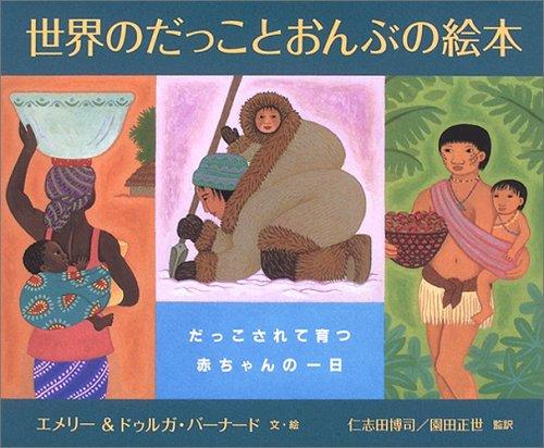 世界のだっことおんぶの絵本―だっこされて育つ赤ちゃんの一日の詳細を見る