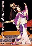 島倉千代子 '92 はてしなき歌の旅[DVD]