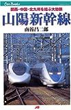 山陽新幹線―関西・中国・北九州を結ぶ大動脈 (JTBキャンブックス)