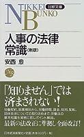 人事の法律常識 (日経文庫)