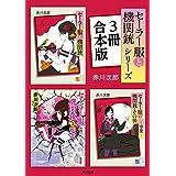 『セーラー服と機関銃』シリーズ3冊合本版 (角川文庫)