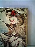 名竿 (1977年) (釣りの文学シリーズ)