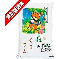 30年産 熊本産 特別栽培米 森のくまさん 5kg (玄米のまま(5kg))