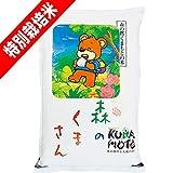 30年産 熊本産 特別栽培米 森のくまさん 5kg (白米精米(精米後約4.5kg))