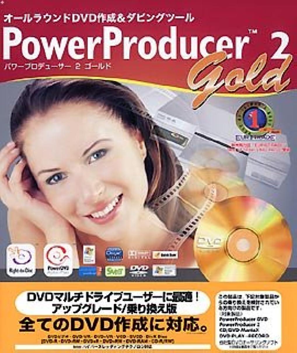 バルブ呼び起こす穀物PowerProducer 2 Gold アップグレード/乗り換え版
