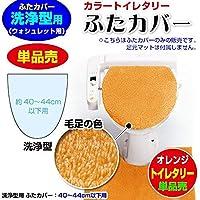 メーカー直販 カラートイレタリー ウォシュレット用フタカバー(約40~44cm以下用) (オレンジ)