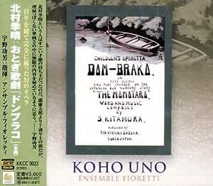 北村季晴:おとぎ歌劇「ドンブラコ」(全曲)