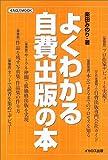 よくわかる自費出版の本 (イカロスMOOK)
