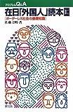 在日「外国人」読本―ボーダーレス社会の基礎知識 (プロブレムQ&A)
