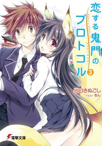 恋する鬼門のプロトコル3<恋する鬼門のプロトコル> (電撃文庫)