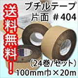 ブチルテープ 片面#404 100mm巾×20m(24巻/セット)