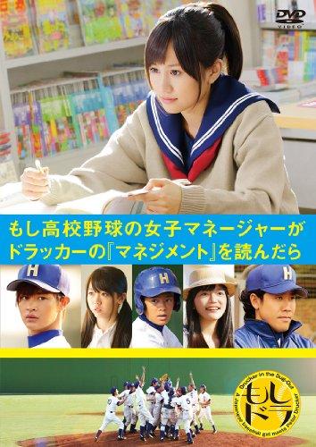 もし高校野球の女子マネージャーがドラッカーの「マネジメント」を読んだら(通常版) [DVD]