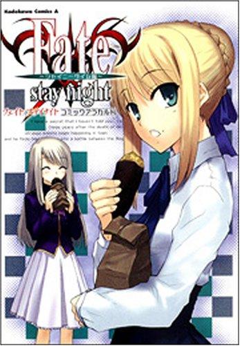 Fate/stay night シャイニータイム編―コミックアラカルト (角川コミックス・エース 117-10)の詳細を見る