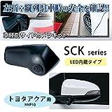 データシステム 車種別サイドカメラキットSCK series トヨタアクア用 SCK-35A3A (LED内蔵タイプ)