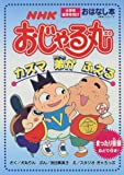 NHKおじゃる丸 (カズマ弟がふえる) (NHKシリーズ―おはなし本)
