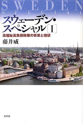スウェーデン・スペシャル〈1〉高福祉高負担政策の背景と現状の詳細を見る