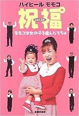 ハイヒール・モモコ 祝福(しゅくぷく)―モモコは女の子を産んだでちゅ