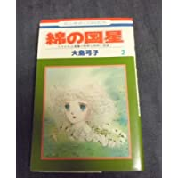 綿の国星 2 (花とゆめCOMICS)