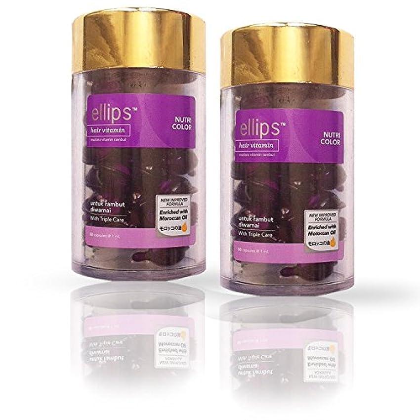 満足物足りないコースエリップス(ellips)ニュートリカラー(ミックスベリー&花の香り)ボトル 50粒×2個