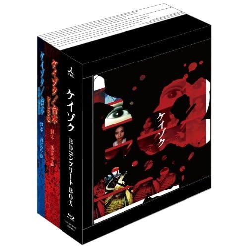 ケイゾク/初回生産限定 Blu-ray コンプリートBOX