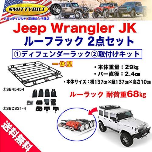 【Smittybilt (スミッティビルト) 正規輸入品】Jeep Wrangler JK ジープ ラングラーディフェンダーラック (ディフェンダールーフラック) 取付金具 2点セット