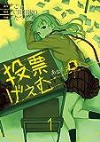 投票げぇむ あなたに黒き一票を 1巻 (デジタル版ビッグガンガンコミックス)